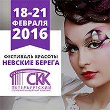 Фестиваль красоты «Невские Берега» февраль 2016