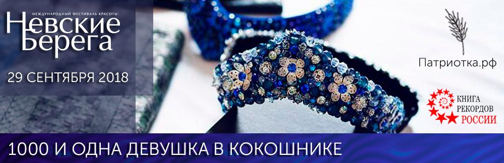 banner-kokoshnik